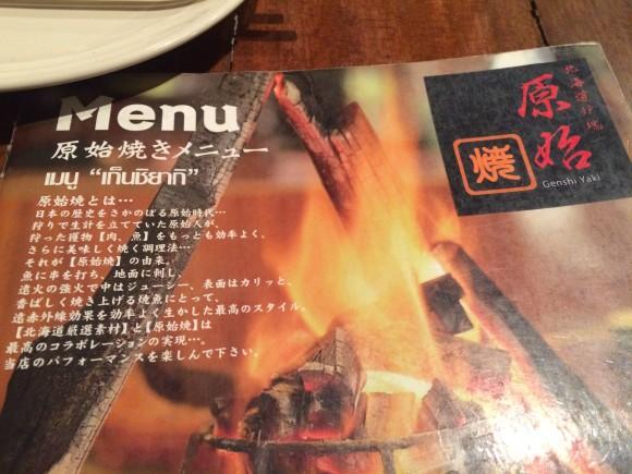 北海道炉端 原始焼 バンコク