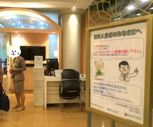 バンコクサミティベート病院日本語窓口