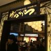 東京豚骨ラーメン ばんから