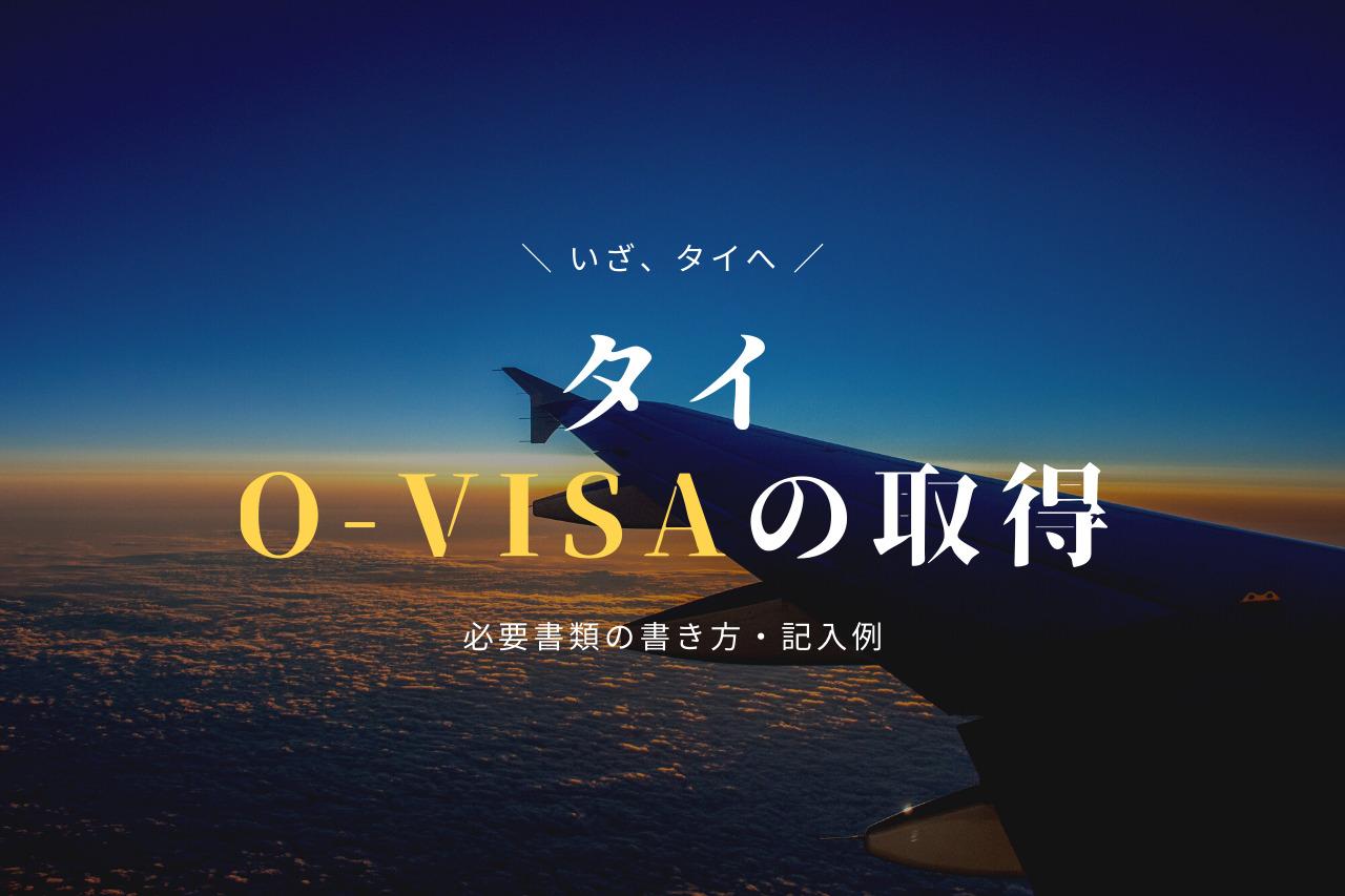 タイのOVisa(就労者家族ビザ)の取得と必要書類の書き方、記入例