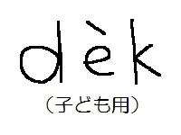タイ語 MK 子ども用