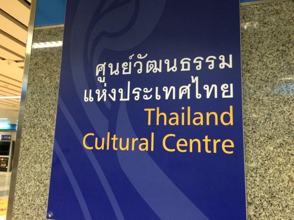 MRTタイ文化センター