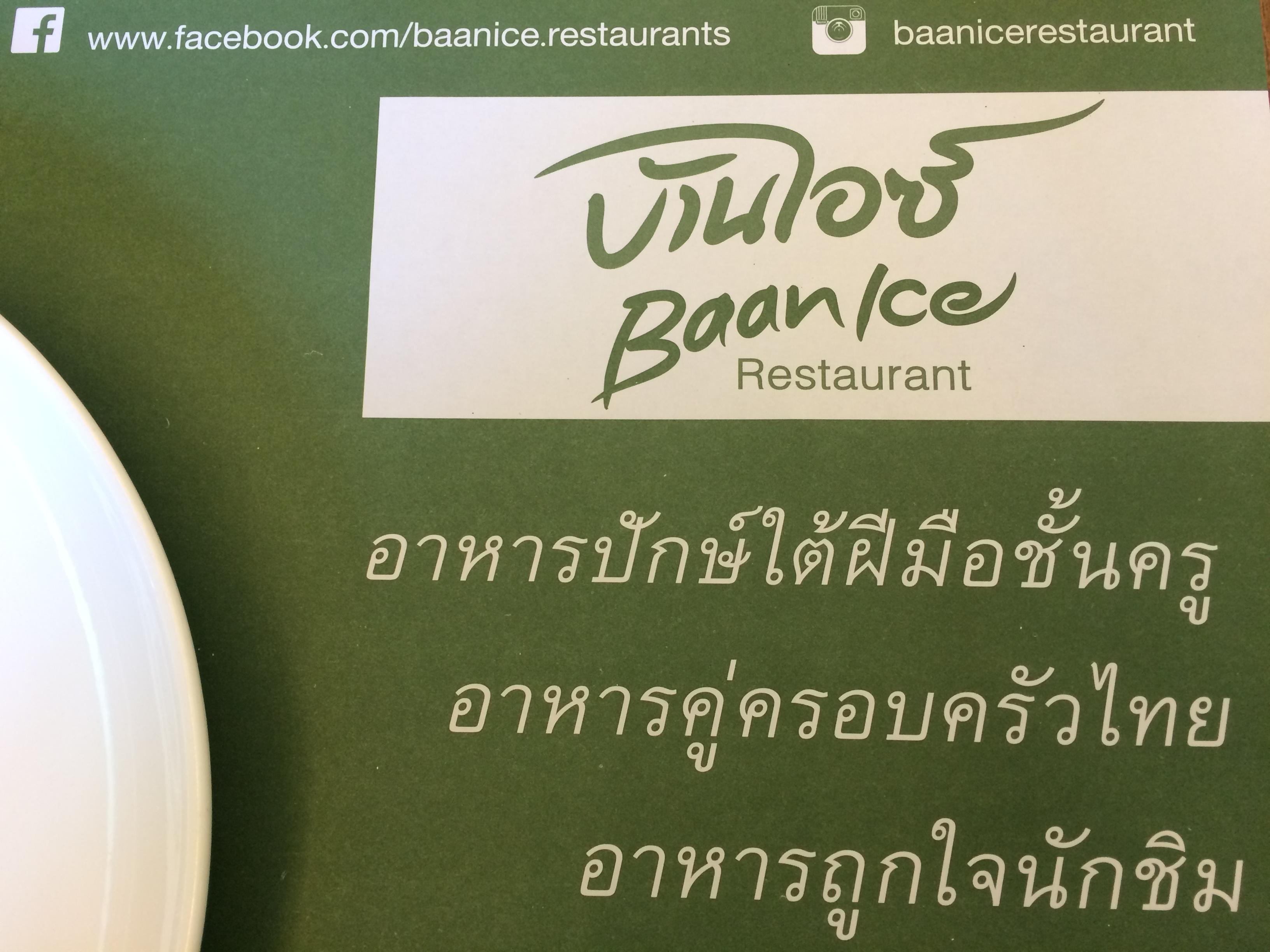 Baan Ice(バーン・アイス)