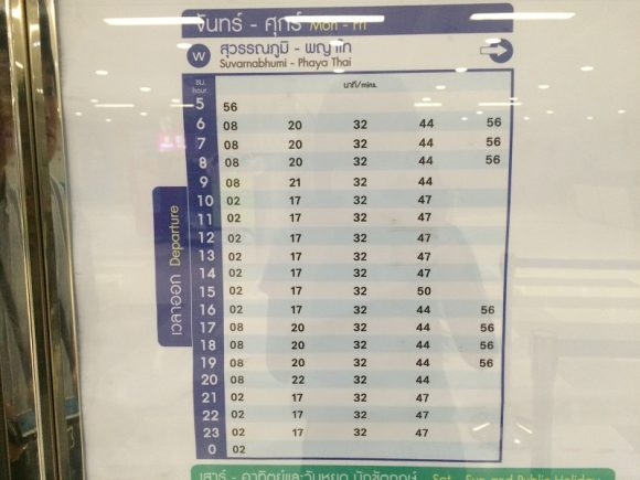 エアポートリンク時刻表