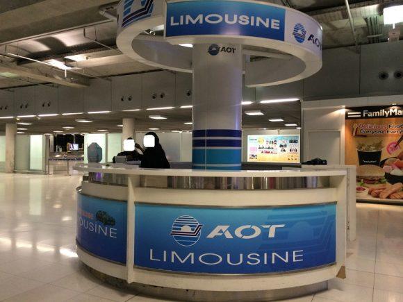 タイスワナンプーム空港のリムジンタクシー