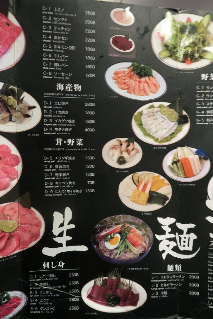 焼肉*銀座堂(GINZADO)