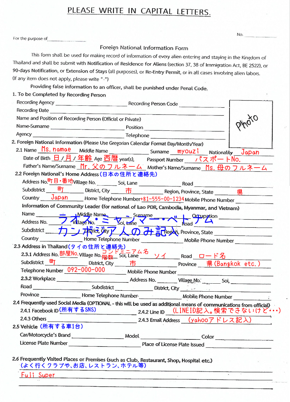 foreign national information form 個人情報入力ホームの書き方とPDF