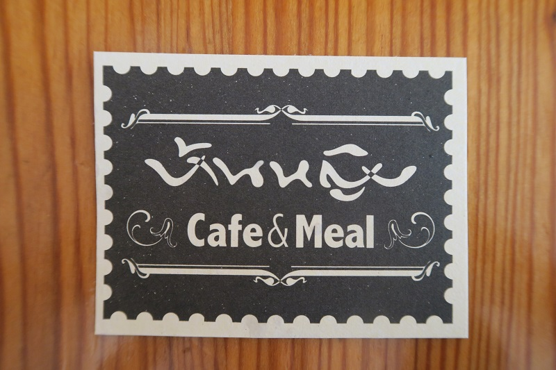 Cafe&Meal タイ料理
