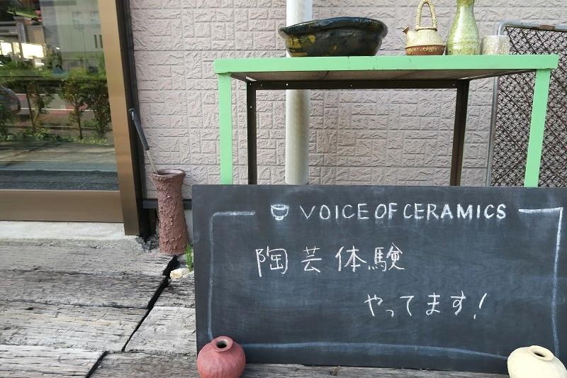 陶芸体験*岐阜県