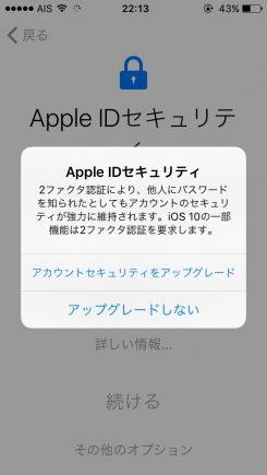iphoneアクティベーション