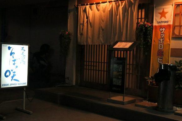 そば咲(プロンポン)