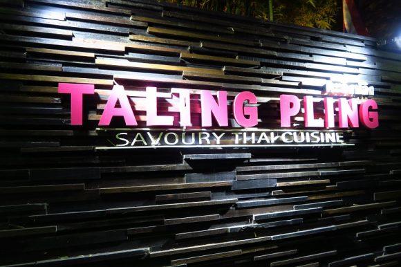 Taling Pling:タリンプリン