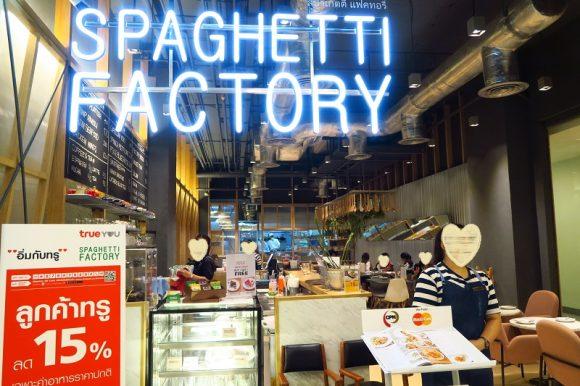 SPAGHETTI FACTORY(スパゲッティーファクトリー)@セントラルワールド