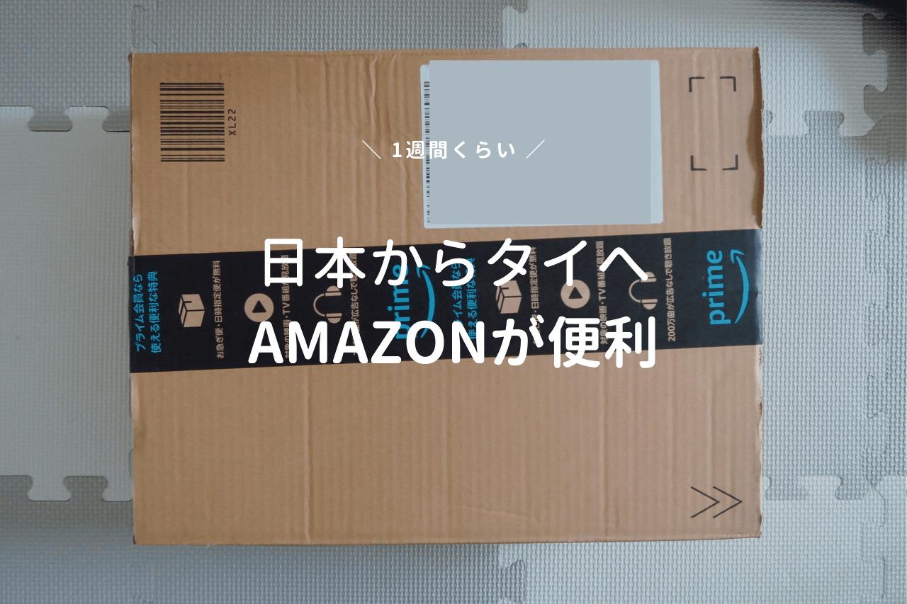 タイから、日本のAMAZONで本やおもちゃを購入してバンコクの家に届ける!