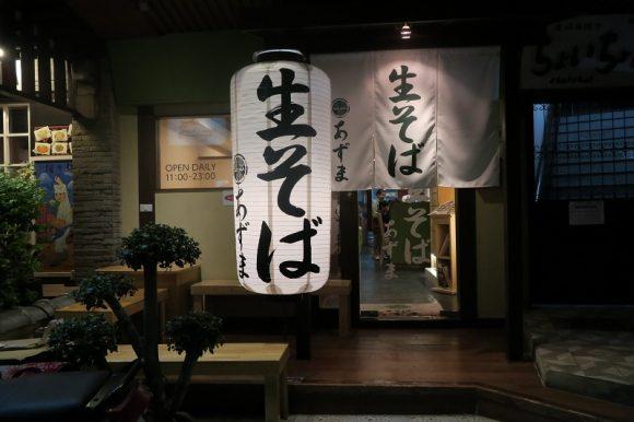 生そばあずまソイ33/1