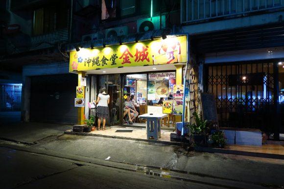 沖縄定食金城@プラカノン