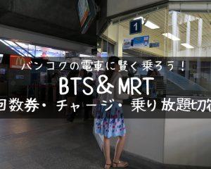 【バンコクの交通機関BTS&MRT】ワンデイパス・回数券・チャージで賢く使おう