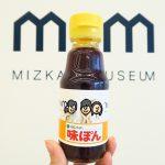 MIZKAN MUSEUM(ミツカンミュージアム)を体験してきました