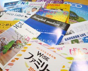 無料で貰えるタイ・バンコクの情報誌!日本語フリーペーパー特集♡