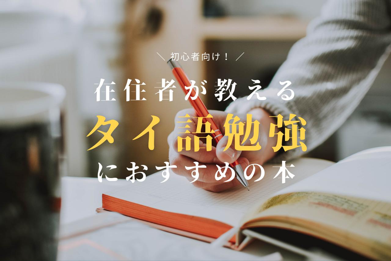 タイ語勉強におおすすめの本と選び方
