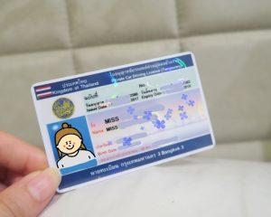 タイの運転免許証を取得してきました!~準備するものと当日の流れ~