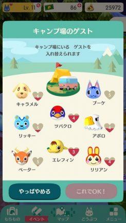 どうぶつの森携帯アプリ♡タイでもほのぼのキャンプライフ