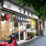 バンコクの定食屋で定食ランチ『うま食堂』@プラカノン