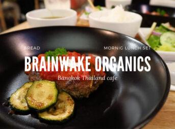オーガニックカフェ&パン屋さん『Brainwake Organics』でお得ランチ@トンローSoi19-Soi21