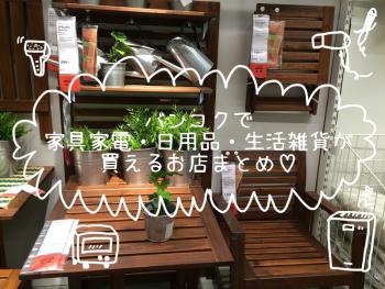 バンコクの家具家電・日用品・生活雑貨が買えるお店まとめ