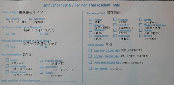 タイの入国カードARRIVALCARD
