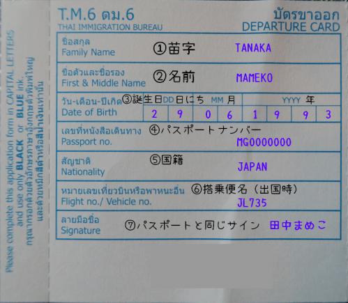 タイの出国カードDEPARTURECARD