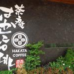 フジスーパーすぐの自家焙煎珈琲『茶庵はかた珈琲』@プロンポンSoi35