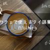 【観光者&滞在者】カフェで使えるタイ語まとめ