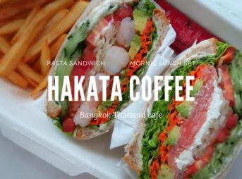 【茶庵はかたコーヒー】バンコクでわんぱくサンドが食べれる日本の喫茶はランチ利用が便利@プロンポンSoi35