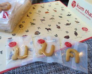 【タイ土産】タイ文字クッキー「Kum thai」が会社のお土産にもおすすめ★