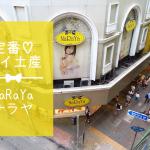 【タイ土産】使いやすい布小物『ナラヤ(NaRaYa)』で定番プチプラ土産♡