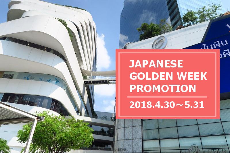 5月31日まで日本人観光客&在住者限定!買い物やお土産ならエンポリアム&エムクオーティエのプロモーションがお得♡PR