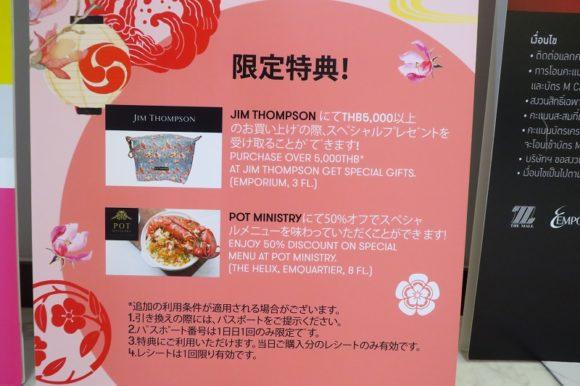 5月31日まで日本人観光客&在住者限定!買い物やお土産ならエンポリアムのプロモーションがお得♡PR