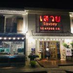 アテンドにおすすめ!バンコクの老舗シーフードレストラン「Savoey SEAFOOD」@プロンポンsoi26