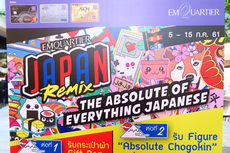 【お祭り】JAPAN REMIX 2018に行ってきました@エムクオーティエ(PR)