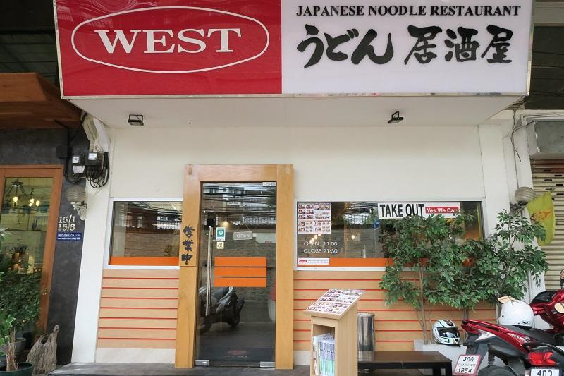 フジスーパー1号店すぐ!うどんランチに「WEST」@プロンポンsoi35