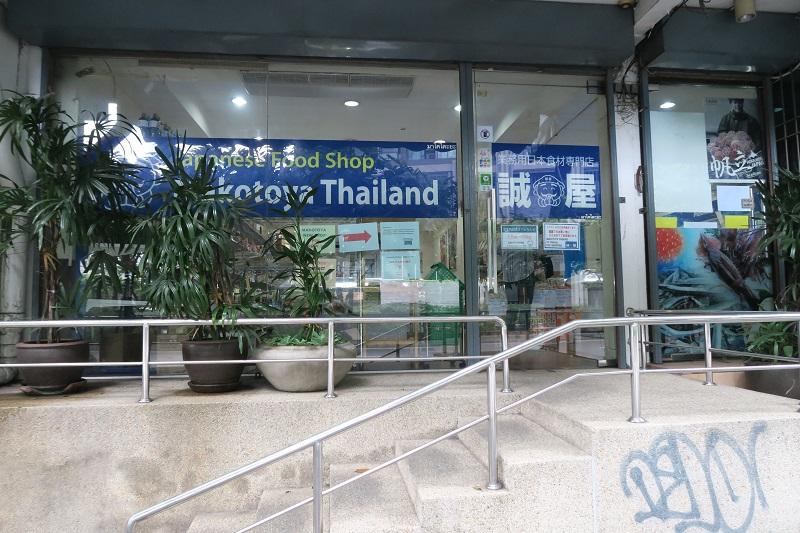 バンコクでお魚を買うなら日本の食材が揃う「誠屋」の冷凍食品と魚がめっちゃ便利!