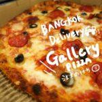 おすすめ!バンコクのピザデリバリー「Gallery PIZZA」はLINEやfacebookで注文OK!