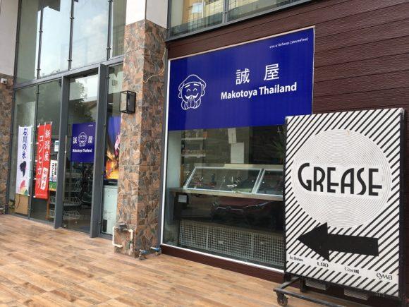 【移転】バンコクでお魚を買うなら「誠屋」の冷凍食品と魚がめっちゃ便利!@トンローsoi49