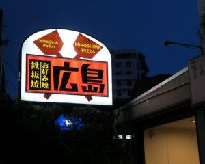 バンコクで美味しいお好み焼き「広島」で夜ご飯@トンローsoi49