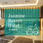 【バンコクのホテルレビュー】駅が目の前の好立地「Jasmine Resort Hotel」に宿泊しました@プラカノン(PR)