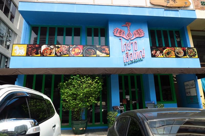青い建物「Kaiyangsuayai」は化学調味料を使わないタイ料理店@トンローsoi49
