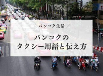 【観光者&滞在者】タクシーで使えるタイ語用語&タクシーの乗り方