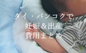 タイ・バンコクで妊娠&出産【費用まとめ】