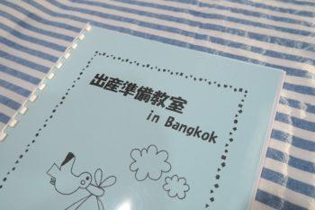 バンコクで妊婦中に参加してよかった出産前勉強会や説明会